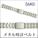 Watch belt watch band metal belt metal belt mens silver BSB1134S18mm 19 mm20mm Bambi watch belt Bambi watch band fs3gm