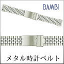 Watch belt watch band metal belt metal belt mens silver BSB4592S Bambi watch belt Bambi watch band