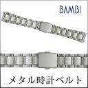 Watch belt watch band metal belt metal belt mens silver titanium BTB1203N18mm 19 mm20mm Bambi watch belt Bambi watch band fs3gm