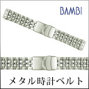 Watch belt watch band metal belt metal belt mens silver BSB1209S Bambi watch belt Bambi watch band