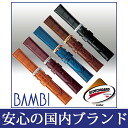 Flip the watch belt watch band sweat! Mens watch belt 3 M スコッチガードレザーベルトバンビ and calf type press 16 mm 17 mm 18 mm 19 mm 20 mm bkm51 fs3gm
