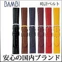 Clock belt clock band ST0011 エルセリザードメンズ clock belt 16mm 17mm 18mm