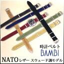 Watch belt watch band NATO type belt suede harmonic model 18 mm 20 mm 22 mm mens ladies all eight colors BC036 Bambi watch belt Bambi watch band