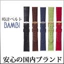 Clock belt clock band for clock belt clock band alligator clock band BAMBI( Bambi) ELCE( エルセ) 18mm 20mm men's watches