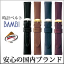 Flip the watch belt watch band sweat! Scotchgard leather belt high-class ( 16 mm 17 mm 18 mm 19 mm 20 mm 21 mm 22 mm ) Bambi calf mens