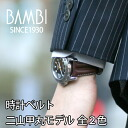 Watch belt watch band calf fen Konan Maru model Bambi mens ladies Bambi watch belt Bambi watch band BC137