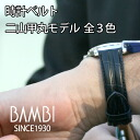 Watch belt watch band calf type push one MiG round model Bambi mens Womens Bambi watch belt Bambi watch band BK020