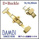 Buckle (both pushes expression Kannon buckle gold) 16mm 18mm 20mm fs3gm for clock belt clock band D buckle leather belts