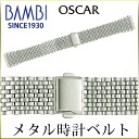 Clock belt clock band metal belt metal belt Oscar men silver OSB4524S 18mm 19mm 20mm 21mm 22mm Bambi clock belt Bambi clock band
