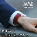 Watch belt watch band a Bambi mens ladies watch belt Bambi Bambi watch band SU003