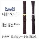 Clock band 10mm 11mm 12mm 13mm 14mm fs3gm for clock belt clock band BT123BL グレーシャストカゲレディース clock belt chocolate watches