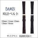 Clock band 10mm 11mm 12mm 13mm 14mm for clock belt clock band BW113AL グレーシャスサイドワニレディース clock belt black watches