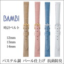 Watch belt watch band ladies / Bambi / KAF-press / watch bands BK005L12mm watch for ladies watch belt 13 mm14mm fs3gm