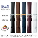 Flip the watch belt watch band sweat! Scotchgard leather belts ( 16 mm 17 mm 18 mm 19 mm 20 mm ) calf/Bambi / mens watch belt / for wrist watch watch band fs3gm