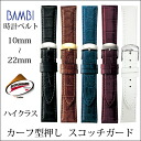 Flip the watch belt watch band sweat! Scotchgard leather belt high-class ( 16 mm 17 mm 18 mm 19 mm 20 mm 21 mm 22 mm ) Bambi calf embossed mens watch belt watch band / Black, Brown, Navy Blue, wine /BKM53 fs3gm
