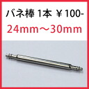 Watch belt watch band watch band watch-belt parts stainless spring bar one from you buy OK! Ф 1.8 BNB002