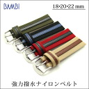 Watch watch band powerful repellent water nylon belt 18 mm 20 mm 22 mm BG120 Bambi watch belt Bambi watch band