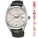 Seiko brightz Azabu Taylor collabo limited model watch mens automatic winding mechanical SDGM005