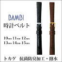 Watch belt watch band BT0520BL / Bambi / lizard / ladies watch belt / chocolate / watch watch band 10 mm 11 mm 12 mm 13 mm 14 mm 15 mm fs3gm