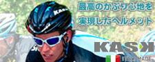 カスク KASK 自転車ヘルメット
