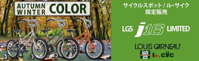 サイクルスポット限定販売オリジナルルイガノキッズバイクLGS-J16