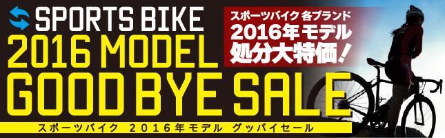 2016年モデル大セール