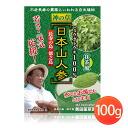 Deals! Japan mountain Ginseng powder, 100 g