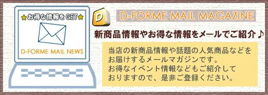 D-FORME ���ޥ�