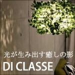 DI CLASSE ディクラッセ