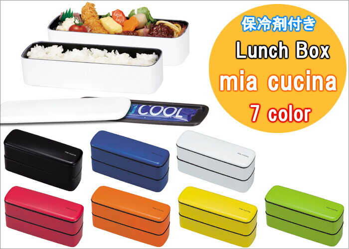 d forme rakuten global market mia cucina lunch box mia cucina lunch lunch box. Black Bedroom Furniture Sets. Home Design Ideas