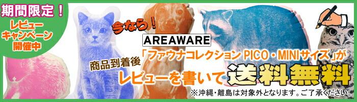 d-forme  Rakuten Global Market: AREAWARE Fauna Collection MINI M size/면적 코드 ...