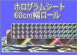 60cm幅ロール