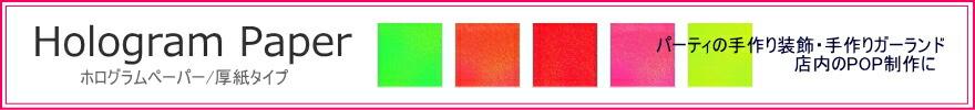 ホログラム ペーパー/厚紙タイプ