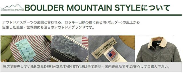 BOULDER MOUNTAIN STYLE