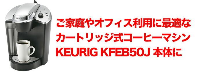 カートリッジ式コーヒーメーカー KEURIG KFEB50J