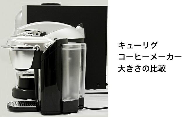 キューリグ KEURIG コーヒーメーカー