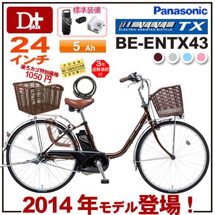 電動自転車 パナソニック 電動自転車 ビビ 価格 : ... パナソニック ビビ NX 24インチ 3