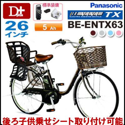 自転車の パナソニック アシスト自転車 価格 : ... アシスト自転車 新生活に
