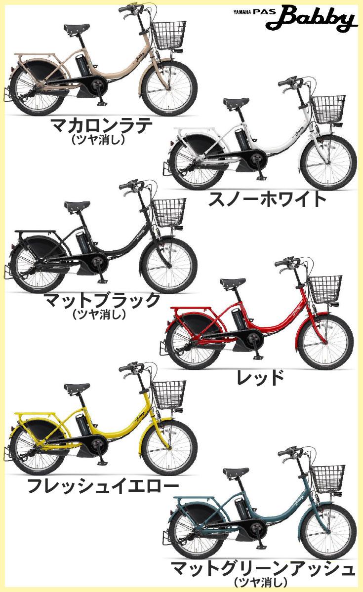 ... 子供乗せ電動自転車 電動
