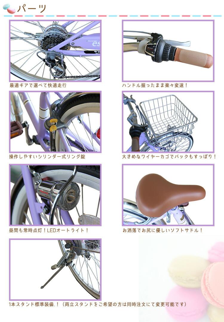 【エッセ送料無料完全組立】子供自転車 プロティオ・エッセ 24インチ 22インチ BAA(安全基準適合車) LEDオートライト 6段変速 4色からお選びください 自転車 女の子 男の子 自転車は完全組立発送!オプション取付費無料!