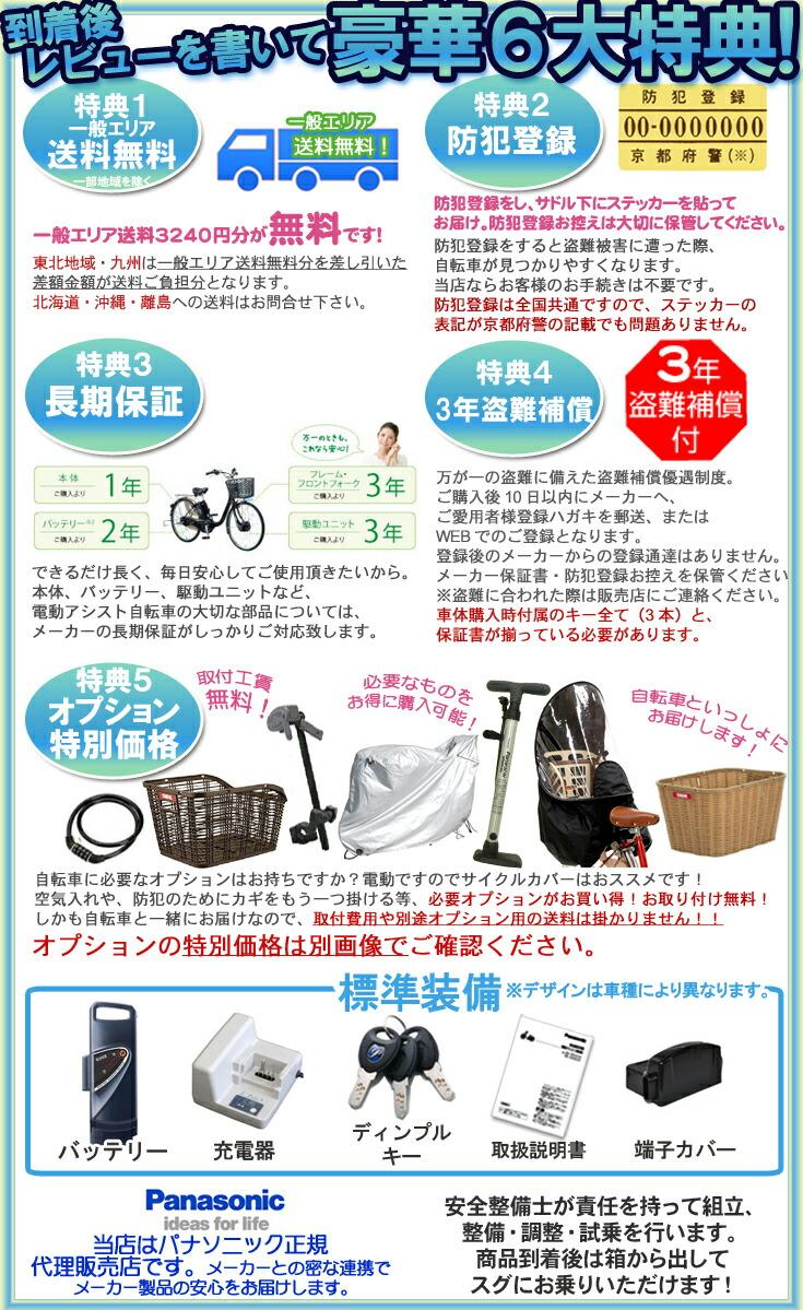 自転車の 自転車盗難登録 : 21.8kg!3年盗難補償!防犯登録 ...