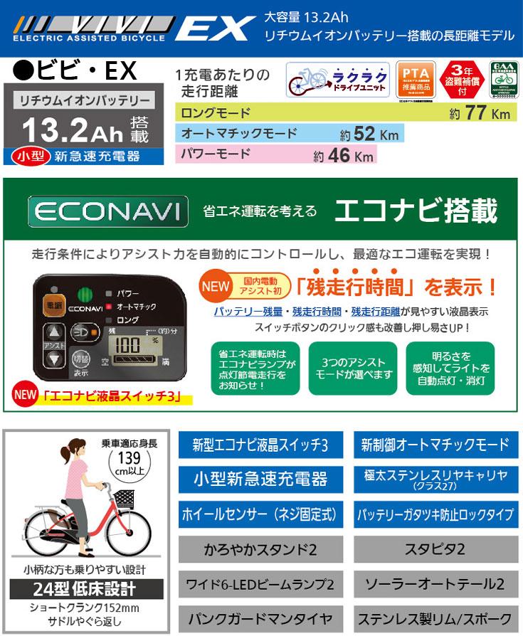 電動自転車 パナソニック 電動自転車 ビビ 価格 : ... 電動自転車 ビビ・EX 通勤 通学