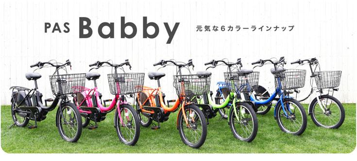 電動自転車 電動自転車 子供乗せ ヤマハ : ... 子供乗せ電動自転車 電動