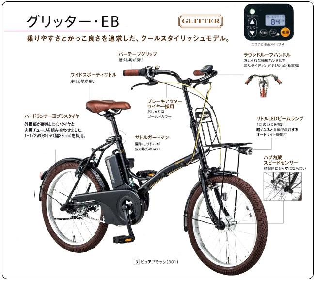 ... 自転車 おしゃれな電動自転車