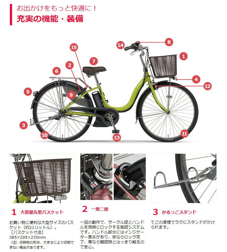 電動自転車 電動自転車 子供乗せ ヤマハ : ... 子供乗せ自転車専門店 ポッケ
