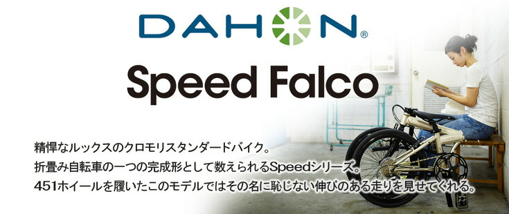 Speed Falco speed falco 2017 ダホン DAHON