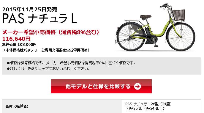 自転車の ヤマハ 自転車盗難補償 : メーカー希望小売価格は ...
