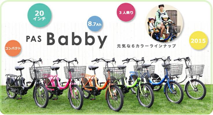 子供乗せ自転車 チャイルドシート