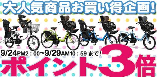 ... 子供乗せ 子供乗せ自転車に