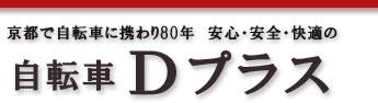 自転車Dプラス株式会社中川商会